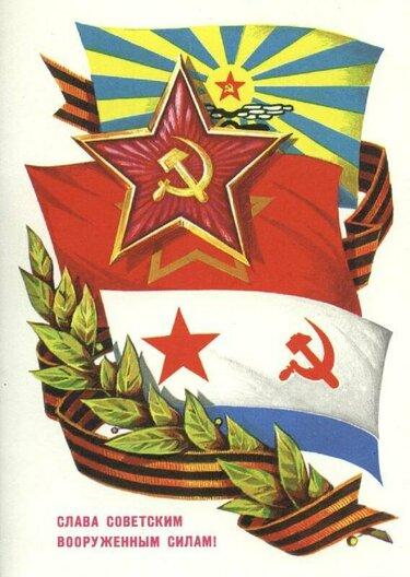 Открытка с днем советской армии и морского флота