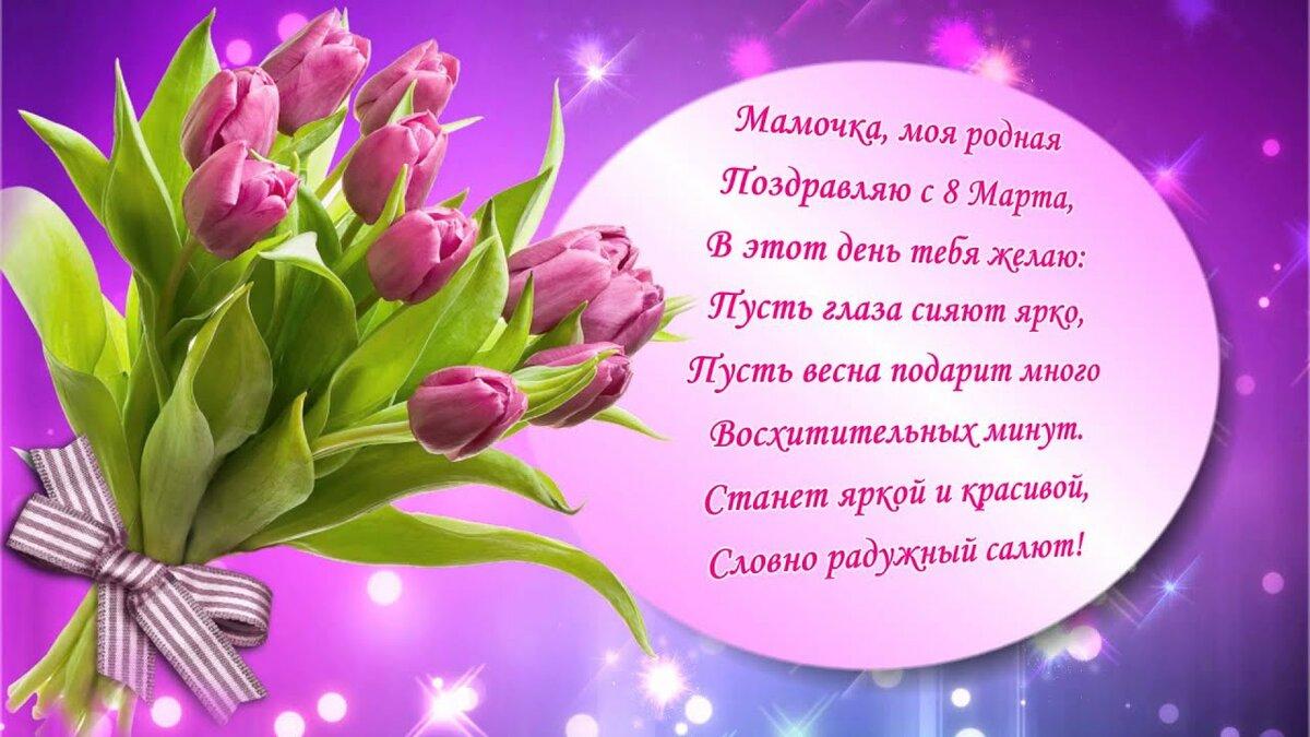 Поздравление маме на открытке на 8 марта