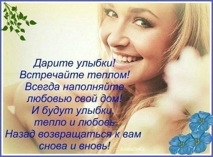 Открытки улыбайтесь чаще и жизнь улыбнется вам