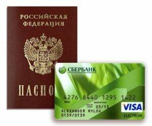 сбербанк онлайн займ на карту мини в каком банке лучше взять кредит украина 2019 отзывы