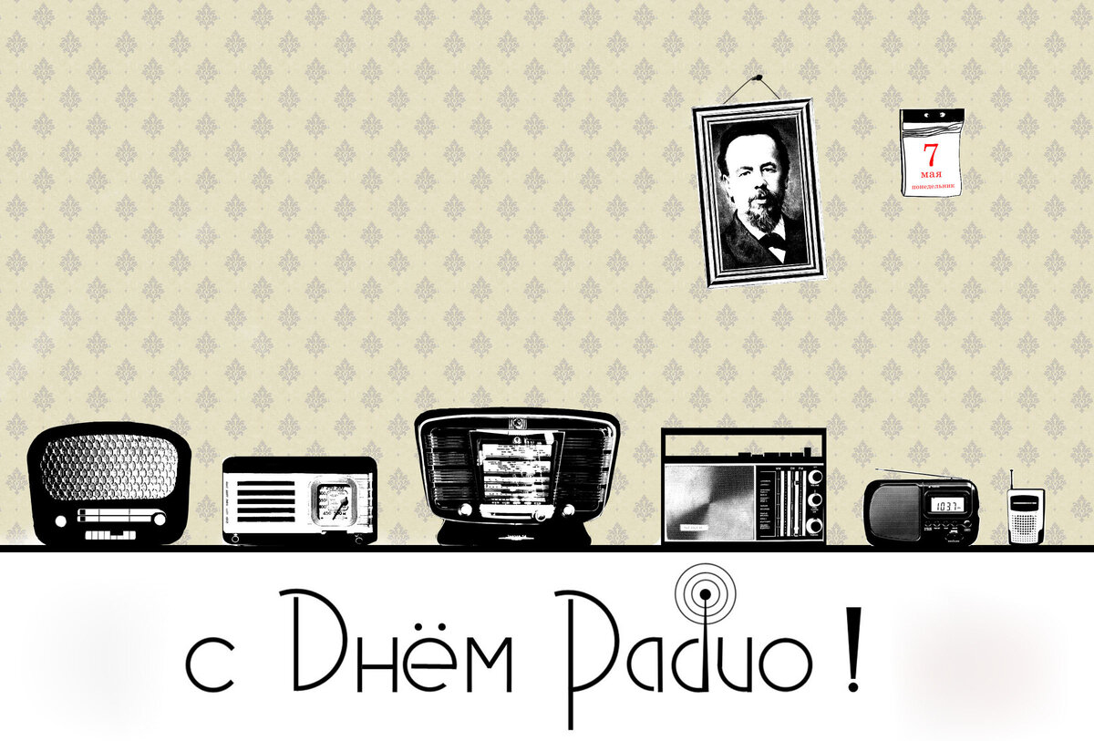Картинки с днем радио, картинки сентября