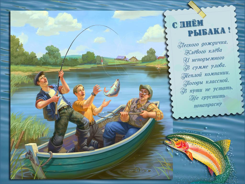 Поздравление в картинках с юбилеем рыбака