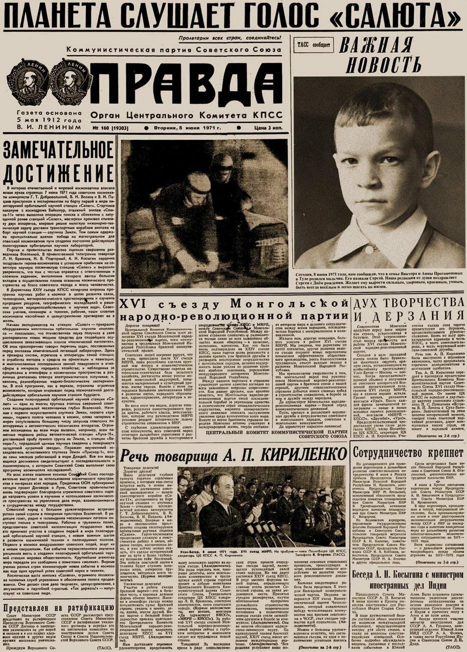 поздравление с фото в газете известно том
