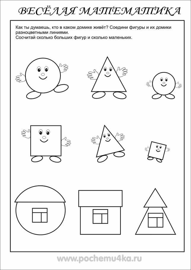 Математика с малышами в картинках