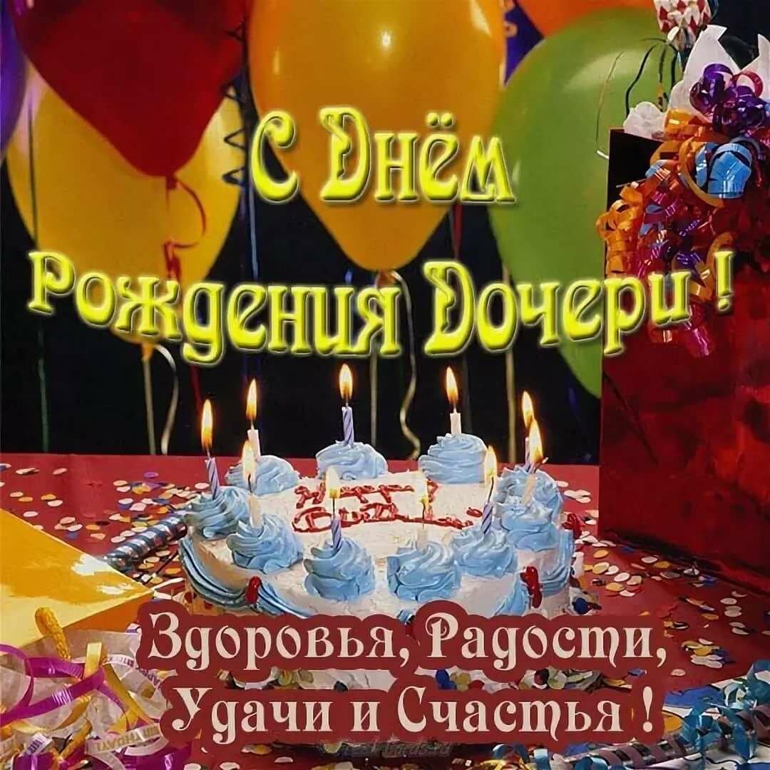 поздравление с днем рождения дочери для папы от друзей обволакивают теплом