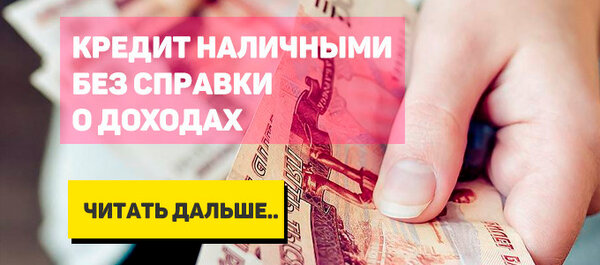 Взять кредит наличными без справок украина кредит маркет оформить кредит онлайн