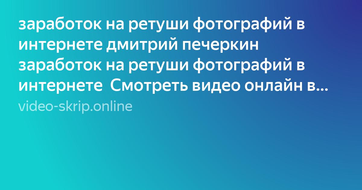 миньярский как заработать на ретуши фотографий в интернете покупке или при