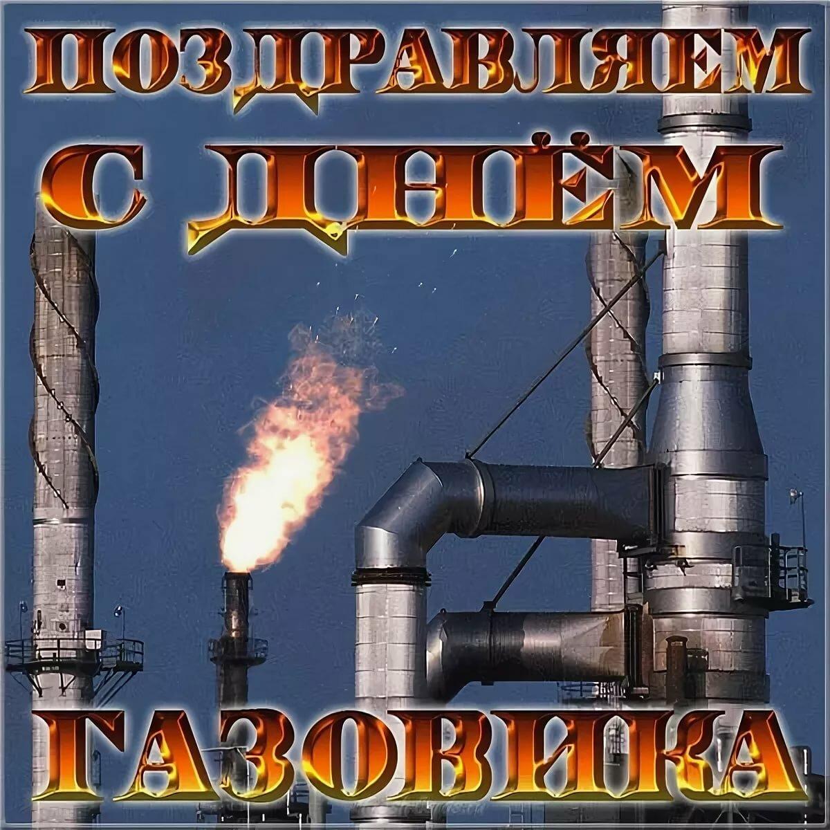 День работников нефтяной и газовой промышленности картинки смешные, днем именин