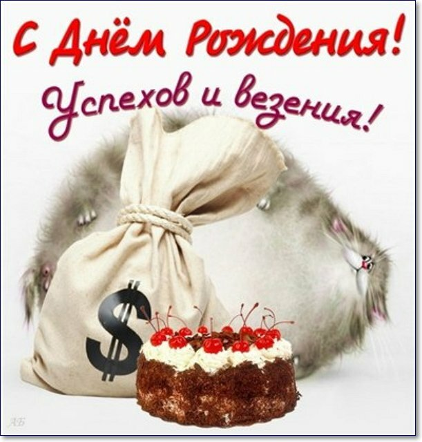 Поздравление нестеренко с днем рождения