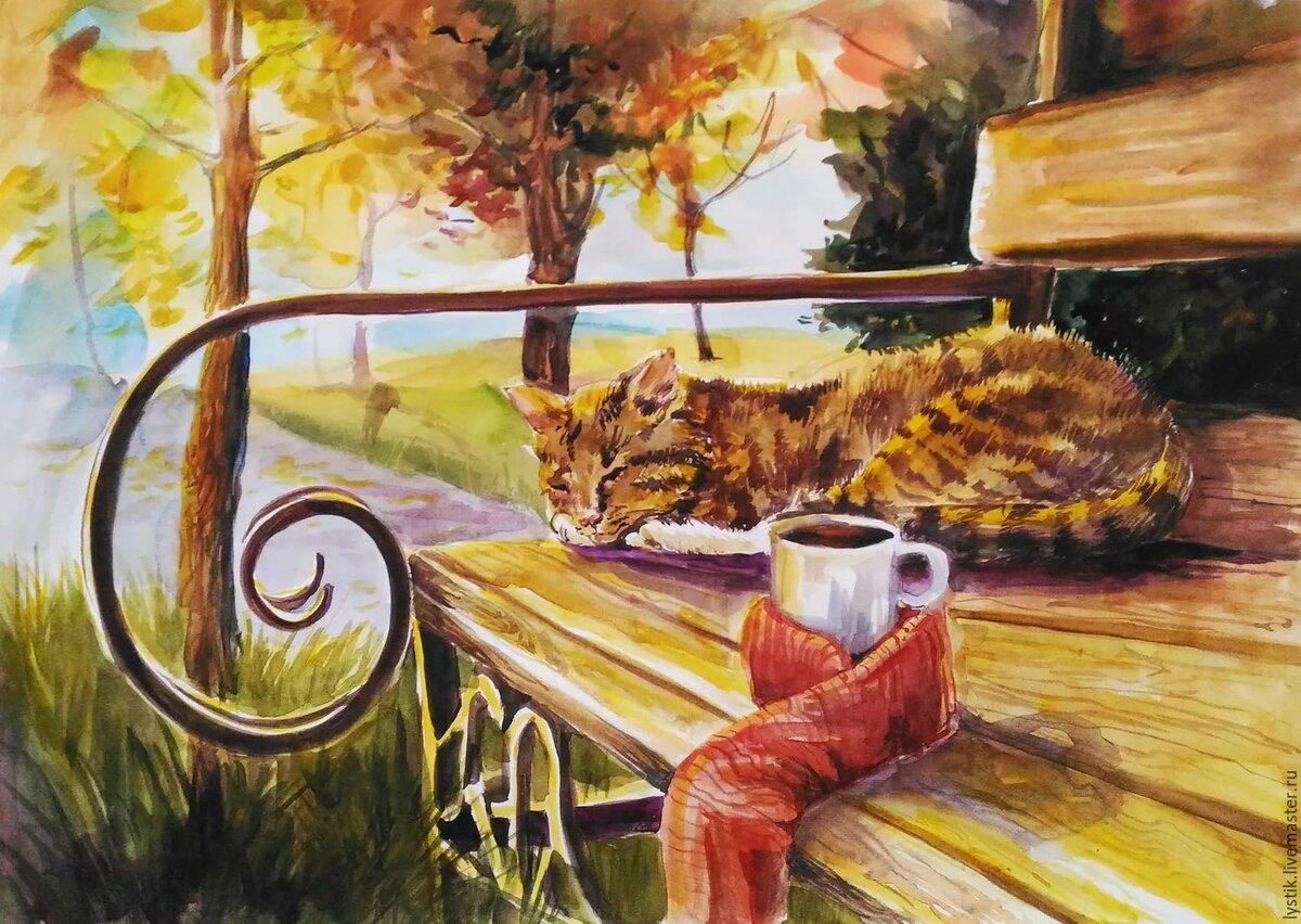 доброе утро картинки с котом осень сейчас такая молодежь