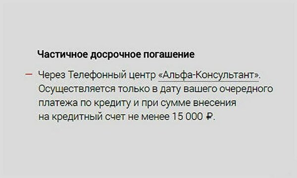 онлайн консультант банковвзять кредит в декрете без отказа