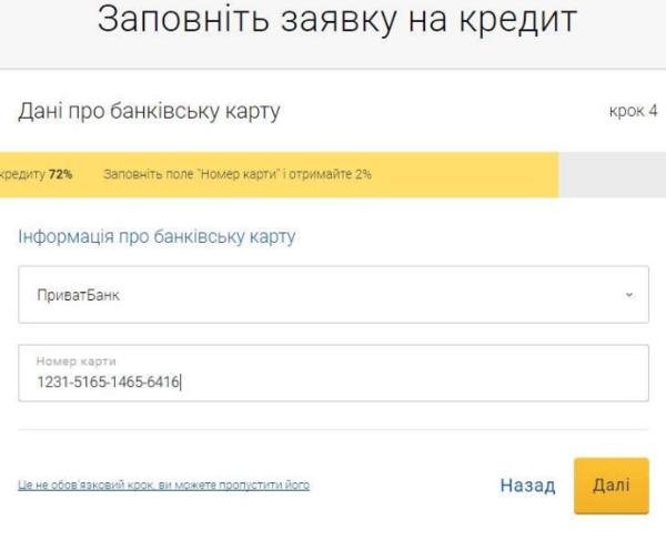 Приватбанк онлайн заявки на кредит туймазы онлайн кредит