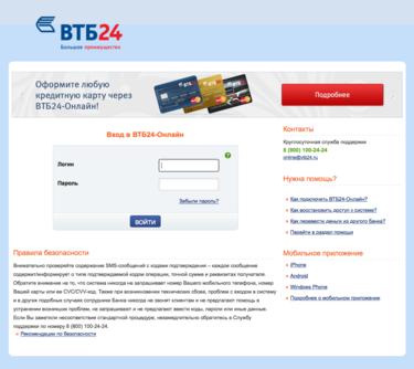 Онлайн заявка на кредит втб ижевск взять кредит в райфайзенбанке