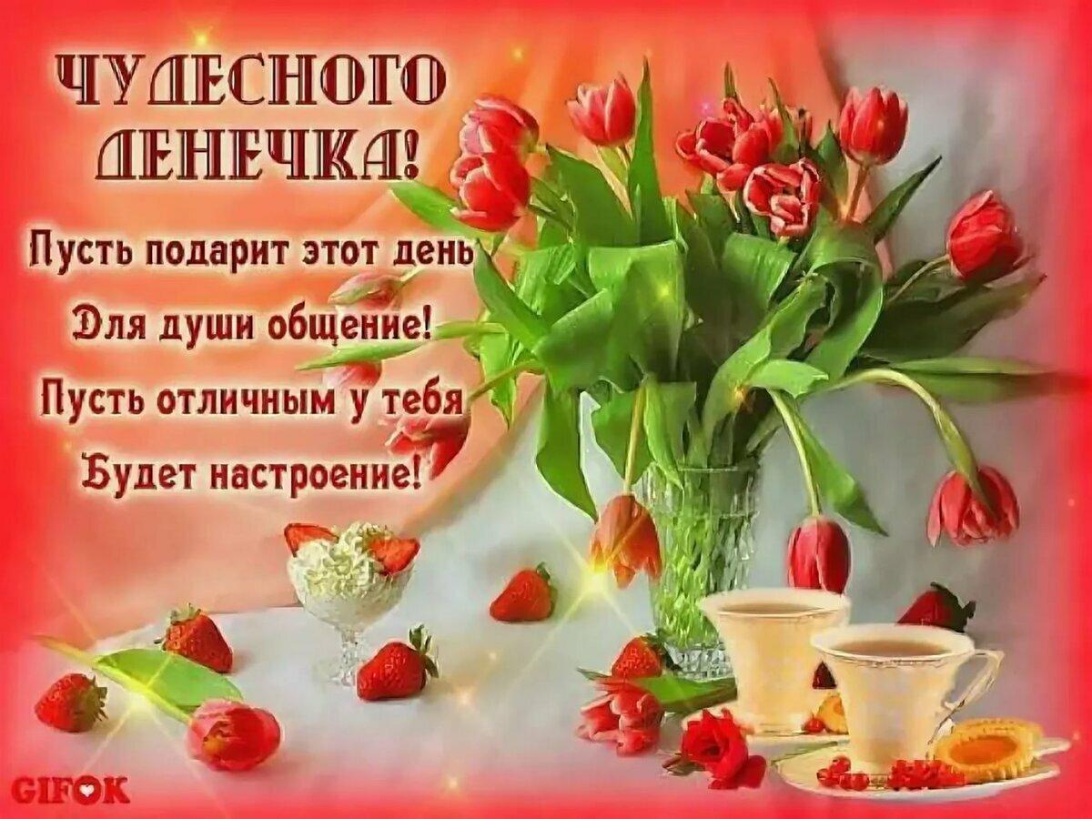 Гифка доброго дня и хорошего настроения, доброго дня подружке