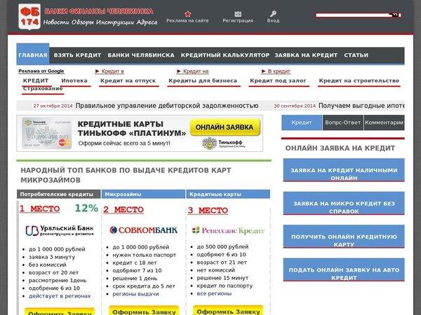 Атб банк онлайн заявка на кредит наличными калькулятор