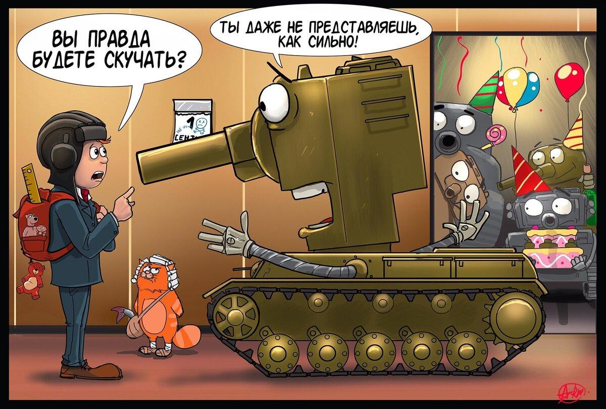 Прикольные картинки танки