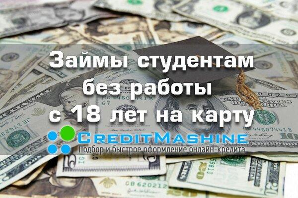 в каком банке казахстана дают кредит с 18 лет купить вещи в кредит