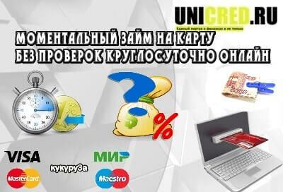 микрозаймы на карту срочно без проверки rsb24.ru