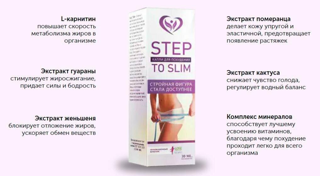 StepToSlim для похудения в Омске