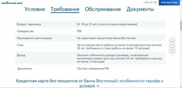 Онлайн заявка на кредит во все банки с 18 лет