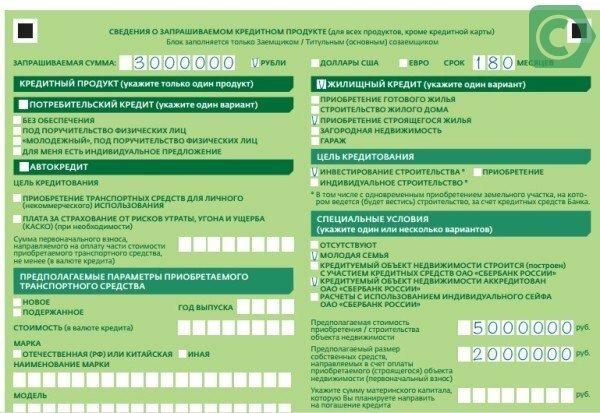 Онлайн заявка на жилищный кредит телевизоры кредит онлайн