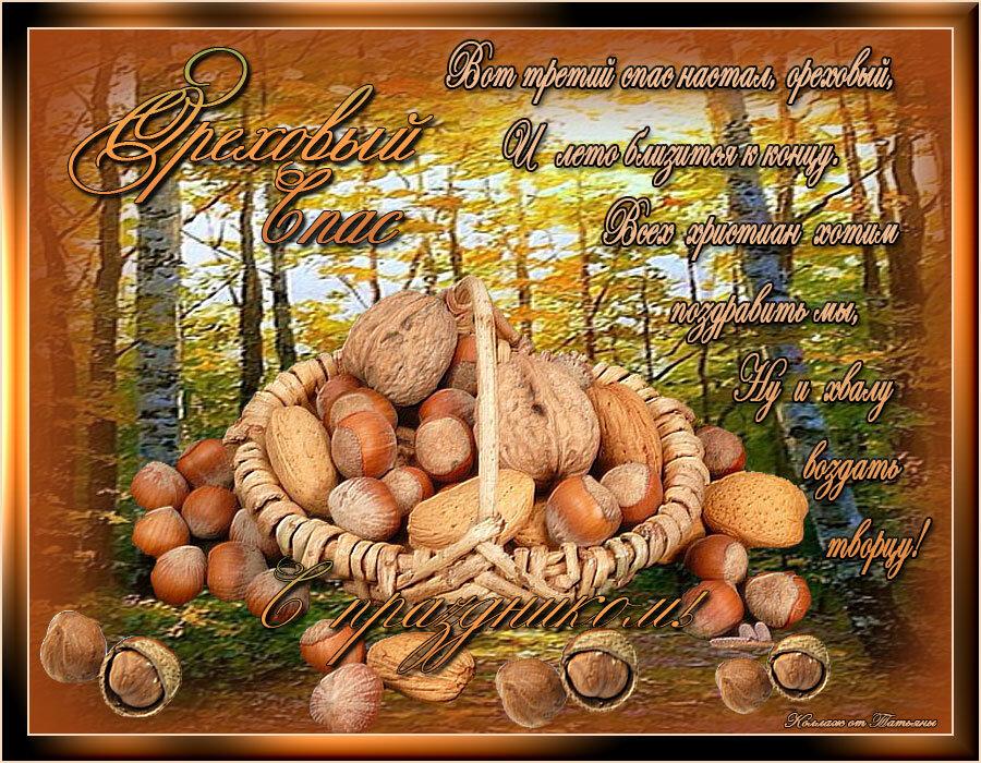 фото с ореховым спасом картинки открытка может стать