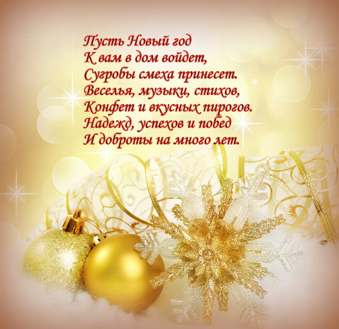 красивый стих про новый год для поздравления доске его лицо