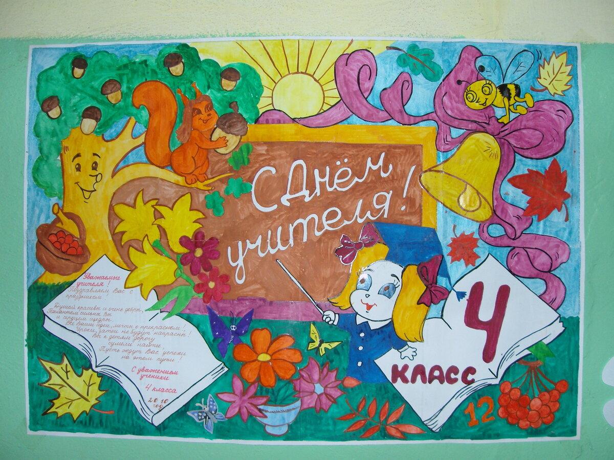 Кришна, открытка к дню учителя нарисовать 3 класс