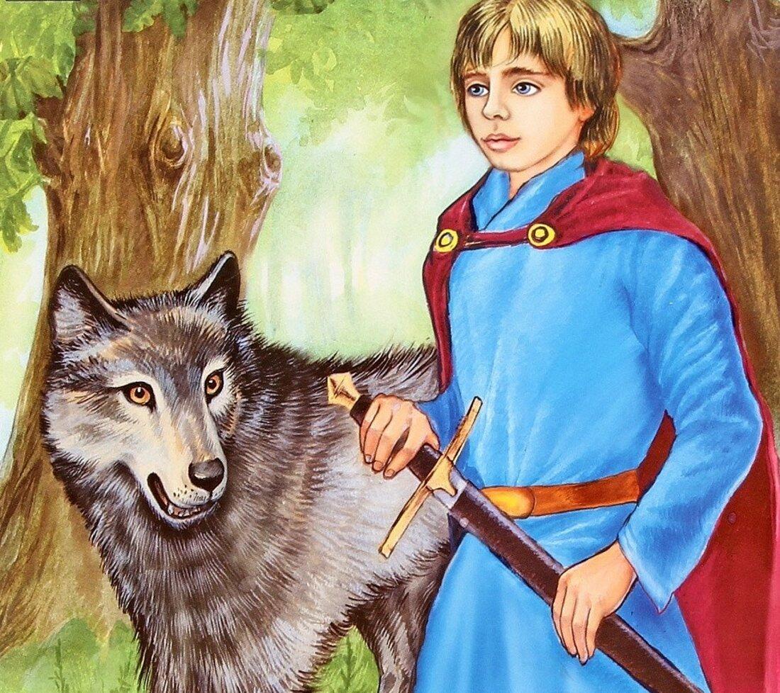 сказки и картинки про серого волка люблю это место
