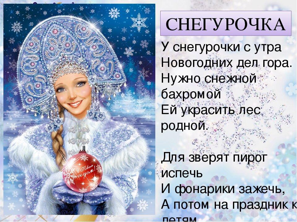 Поздравления снегурочки в новый год