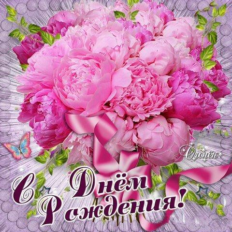 Поздравления с днем рождения картинка с пионами, картинки для