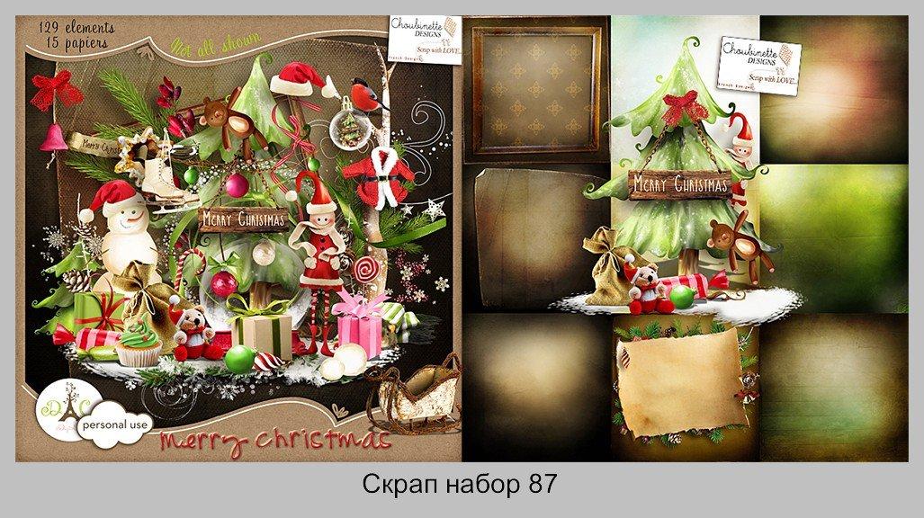Скрап набор: Merry Christmas | Весёлое Рождество