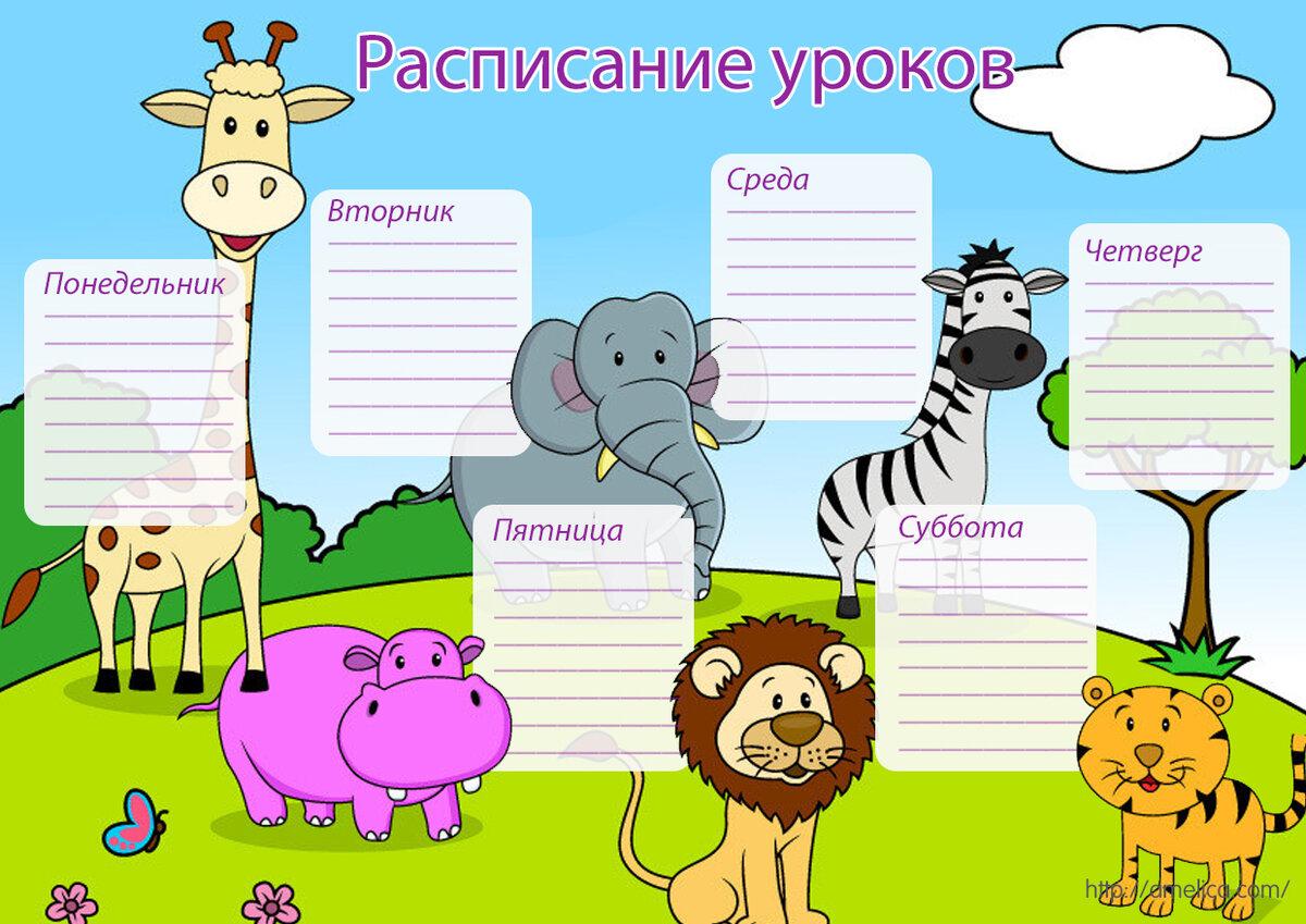 Картинки для учебного расписания