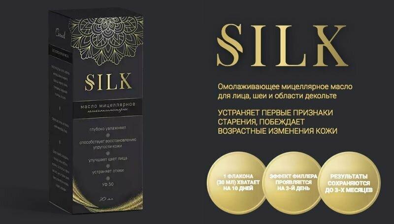 SILK - омолаживающее масло в Каражале