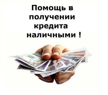 Нужен кредитный донор срочно без предоплаты в уфе