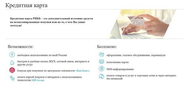 Как перевести деньги с карты сбербанка на карту банка россия в крыму