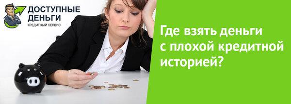 кредит в рнкб севастополь условия