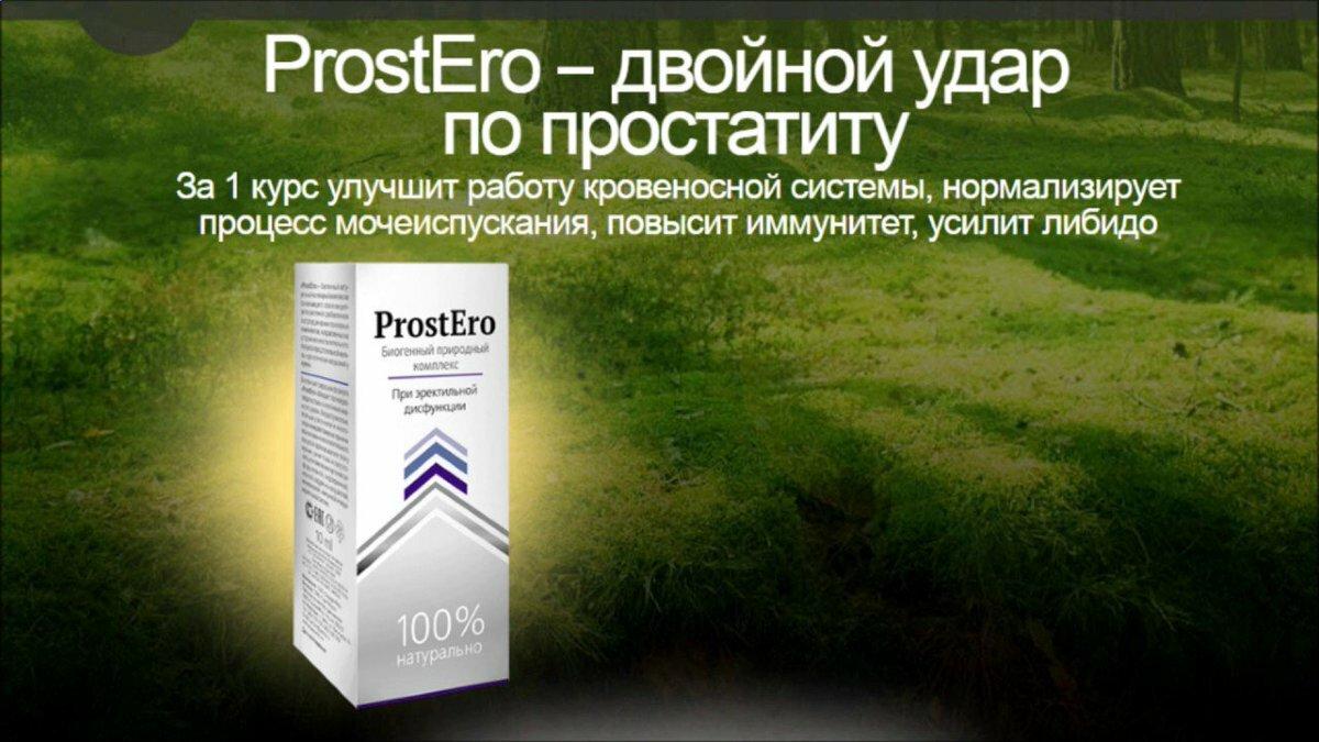 ProstEro от простатита в Кременчуге