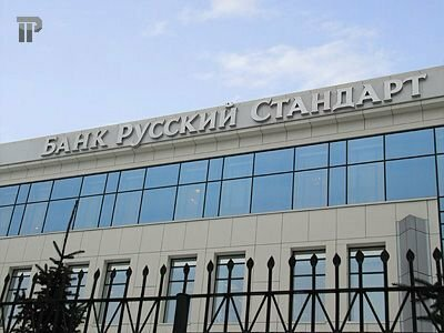 банк русский стандарт казань кредит занимаемая территория западно сибирской