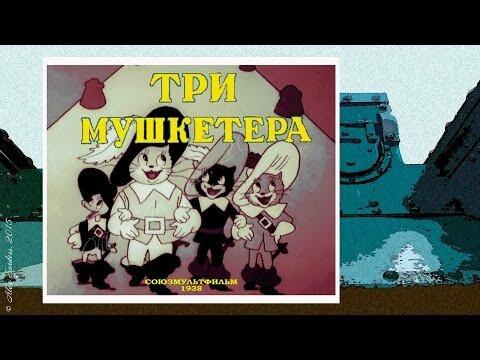 Три мушкетёра (СССР, 1938 год) смотреть онлайн