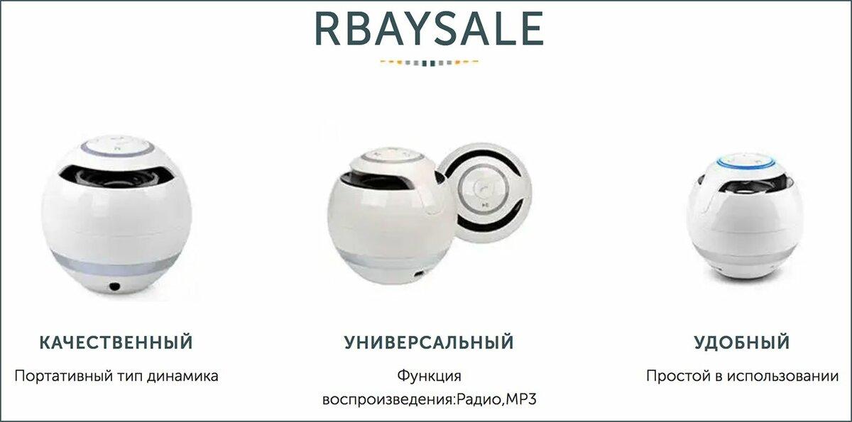 Портативная колонка Rbaysale в Караганде