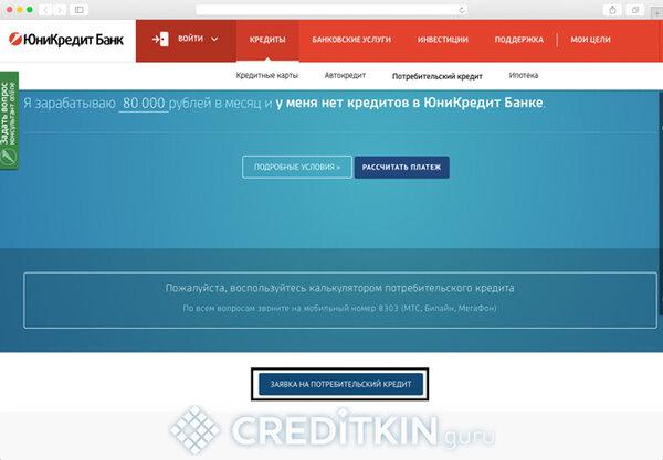 Банк москвы потребительский кредит заявка онлайн частные кредиты без залога доска объявлений