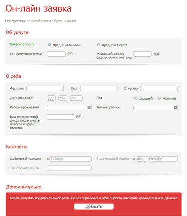 Кредит в банке связной онлайн кредит на карту онлайн челябинск