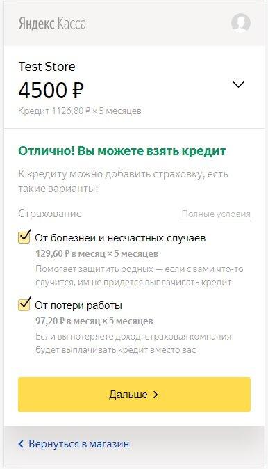 15 декабря планируется взять кредит в банке на сумму 500 тысяч рублей на 31 месяц