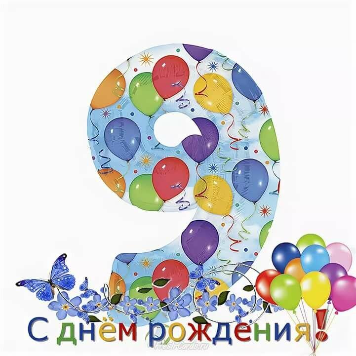 участие день рождения девять лет двухкомнатных