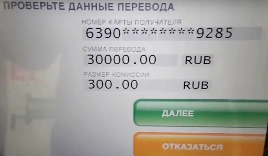 картинки перевод денег на карту сбербанка можете написать