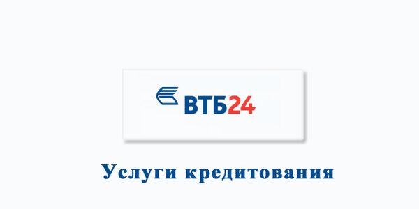 втб 24 взять кредит наличными без справок и поручителейучет кредита на строительство