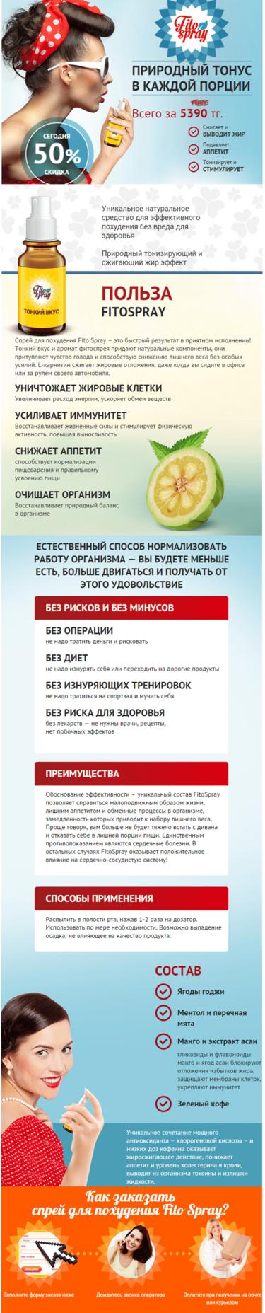 Фито спрей для похудения в казахстане