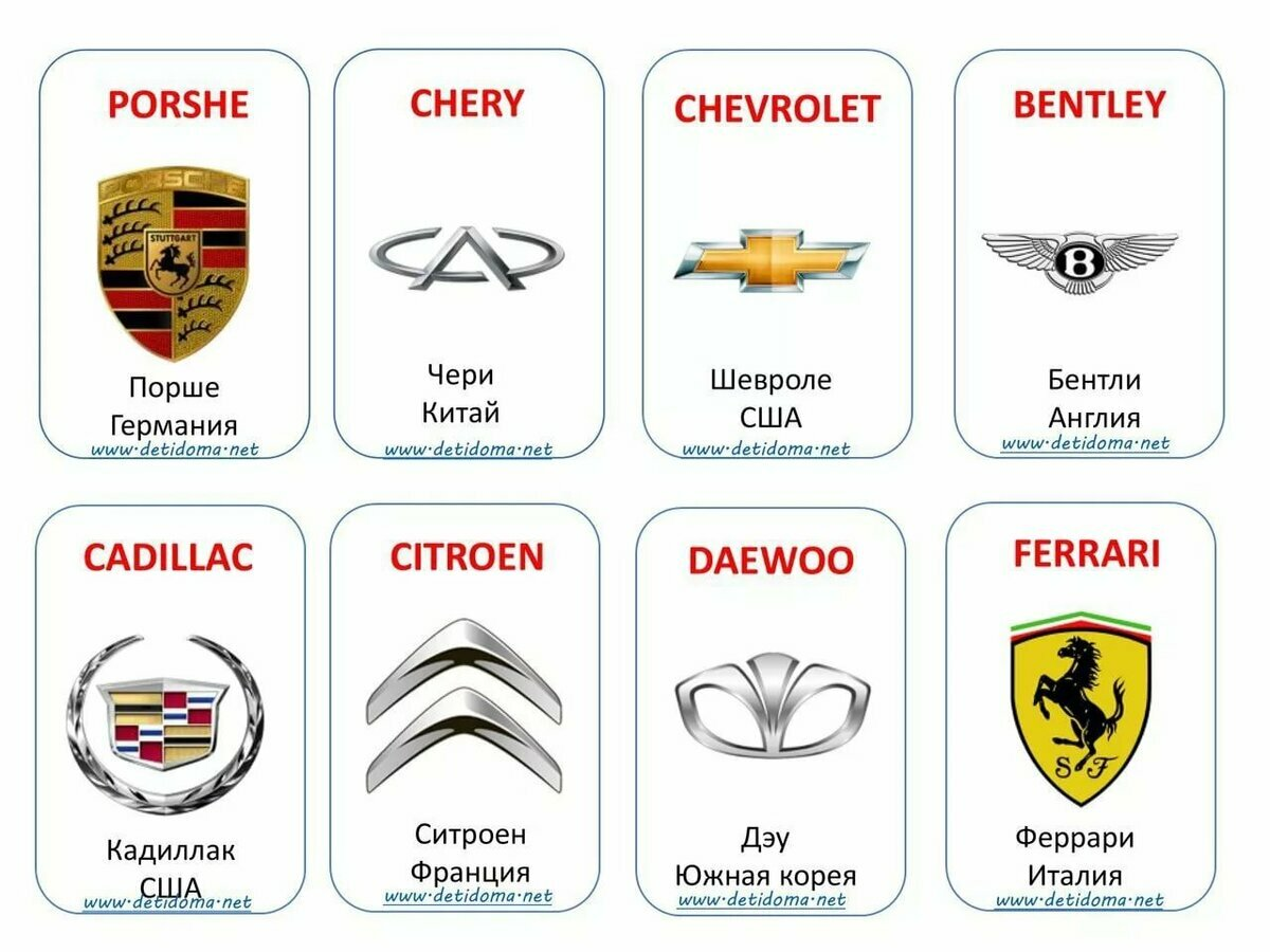 эмблемы автомобилей с названием новых друзей