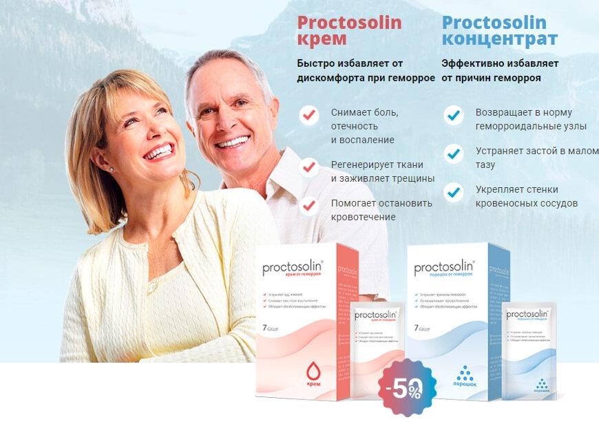 Проктозолин комплекс от геморроя в Светлогорске
